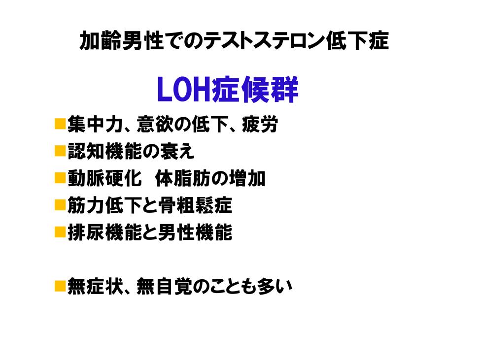加齢による「LOH症候群」の人は日本で800万人!
