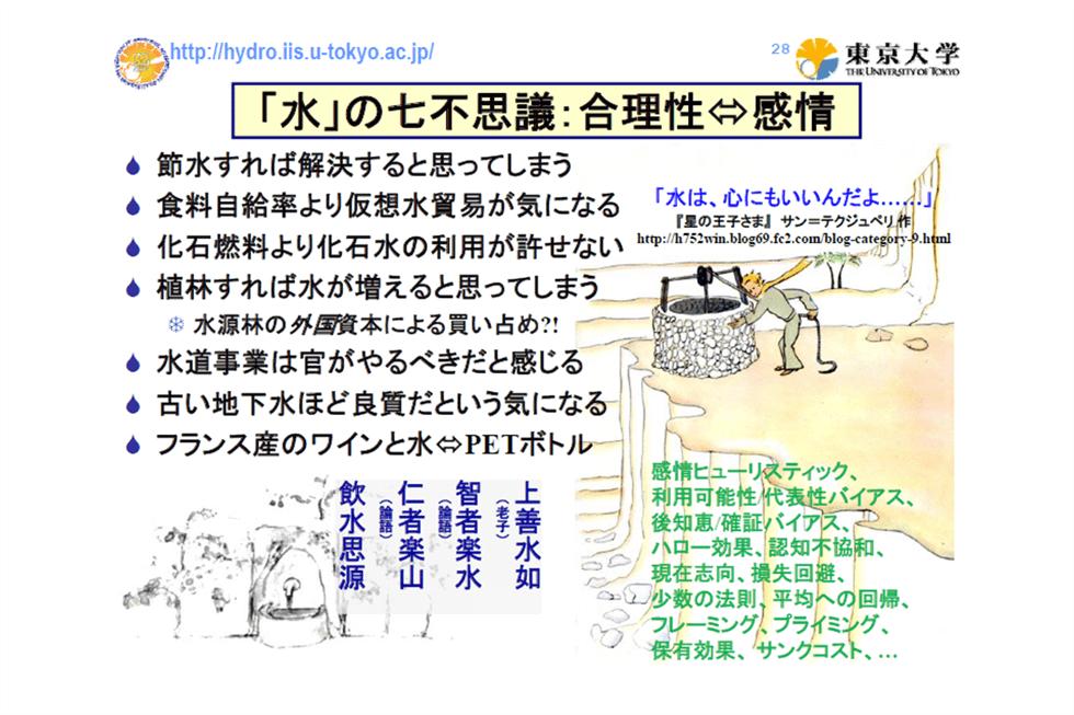 沖縄が水不足でも、北海道での節水分は沖縄では使えない