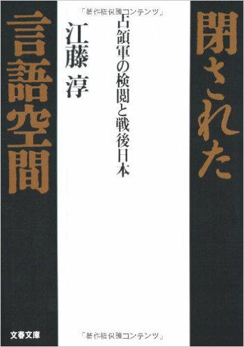 江藤淳が調査した戦後日本の言論統制