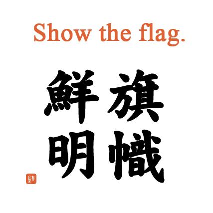 日の丸反対の人々が掲げようとしている旗は、一体何の旗?
