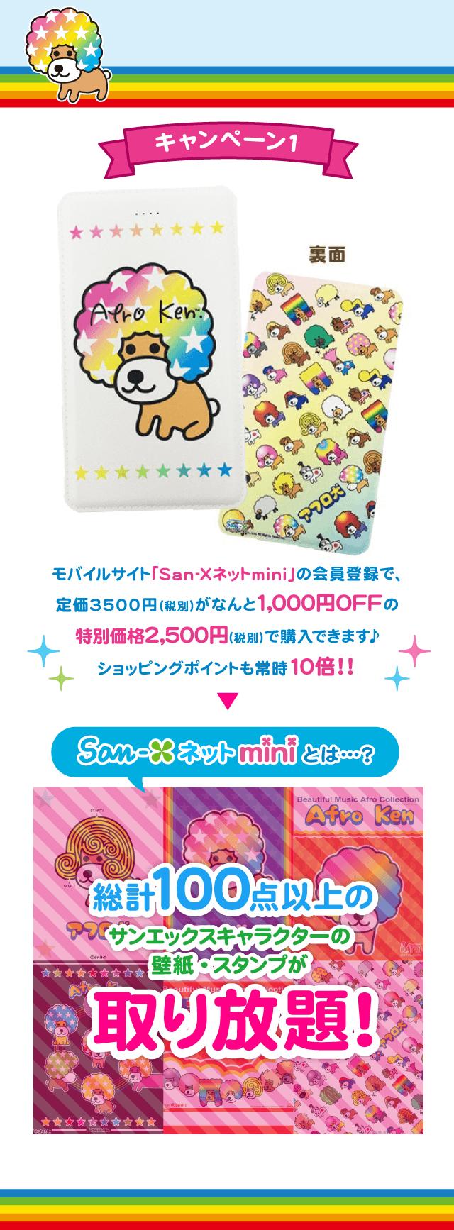 San-XキャラShopモバイルバッテリー発売キャンペーンアフロ犬