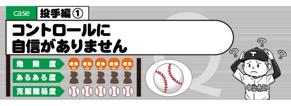 《実践野球!弱点克服マニュアル》投手編�@ コントロールに自信がありません