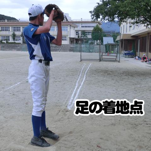 ラインを目標に自分の投球軌道を確認していこう