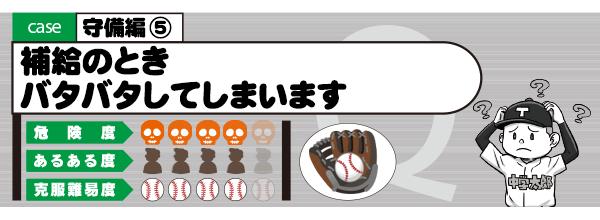 《実践野球!弱点克服マニュアル》守備編�D 捕球のときバタバタしてしまいます