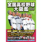 週刊野球太郎 高校野球・ドラフト情報#1 記事画像#1
