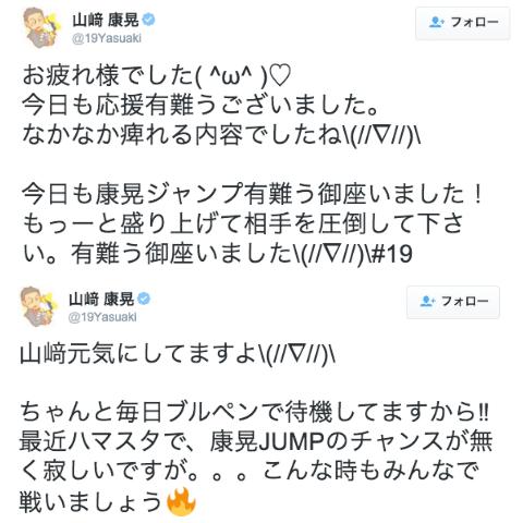 山崎康晃選手のTwitter