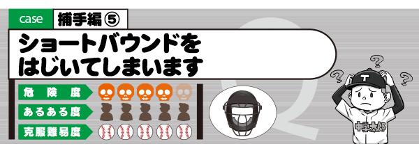 《実践野球!弱点克服マニュアル》捕手編�D ショートバウンドをはじいてしまいます