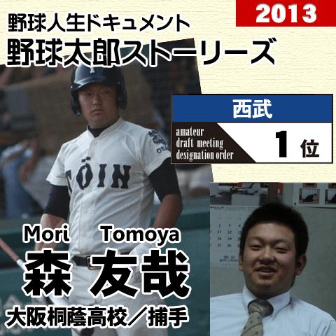 《野球太郎ストーリーズ》西武2013年ドラフト1位、森友哉。球史に残る打者になれる素養持つバットマン