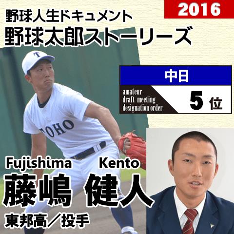 《野球太郎ストーリーズ》中日2016年ドラフト5位、藤嶋健人。3度の甲子園で投打に躍動した力投型右腕