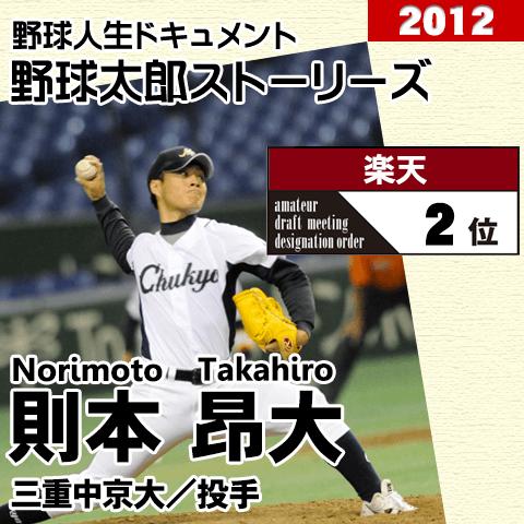 《野球太郎ストーリーズ》楽天2012年ドラフト2位、則本昂大。悩んだ末にプロへ進む三重中京最後のエース