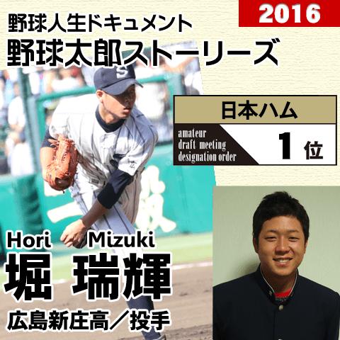 《野球太郎ストーリーズ》日本ハム2016年ドラフト1位、堀瑞輝。今夏の甲子園でドラ1戦線に躍り出た好左腕
