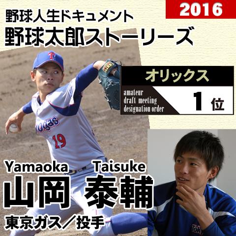 《野球太郎ストーリーズ》オリックス2016年ドラフト1位、山岡泰輔。大人の投球で試合を支配する社会人屈指の右腕(1)