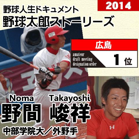 《野球太郎ストーリーズ》広島2014年ドラフト1位、野間峻祥。即プロ通用の足と肩。スター性も◎の外野手(1)