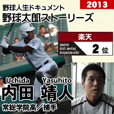 《野球太郎ストーリーズ》楽天2013年ドラフト2位、内田靖人。故障を乗り越え高校最後の夏に花開いた大砲