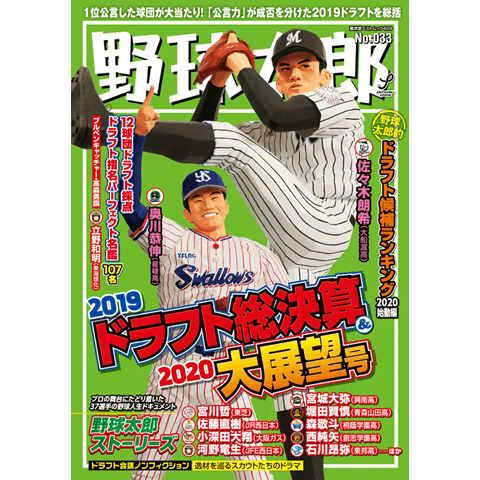 『野球太郎No.033 2019ドラフト総決算&2020大展望号』はドラフトファン必読!