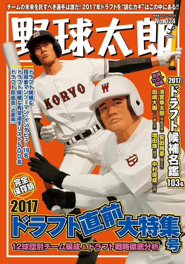 野球太郎No.024 2017ドラフト直前大特集号