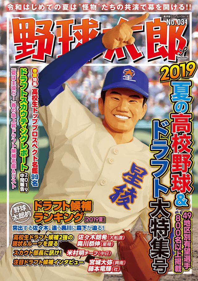 『野球太郎No.031 2019夏の高校野球&ドラフト大特集号』表紙